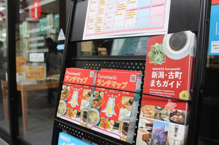 新潟古町まちみなと情報館。通りに面したラックに加え、館内でも配布されています