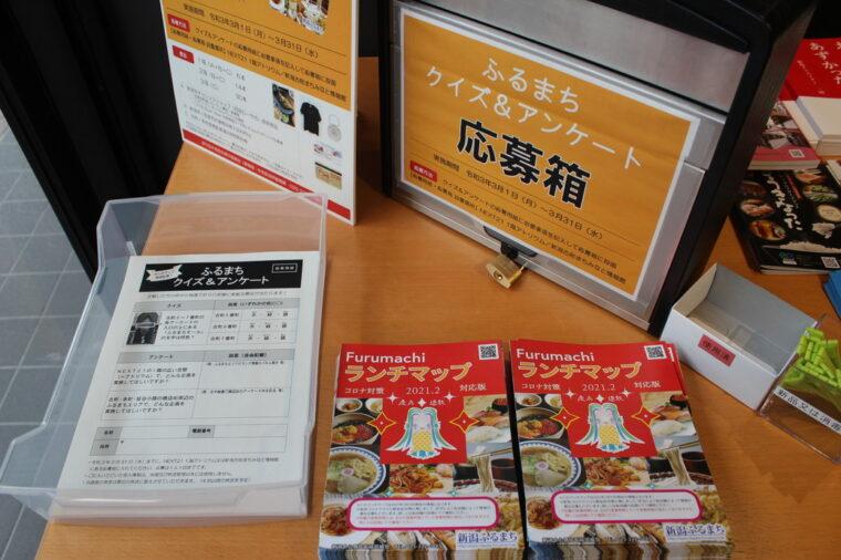 新潟古町まちみなと情報館に設置された応募用紙と応募箱
