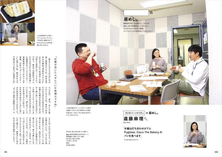 「○○○」の昼めし。人気ラジオパーソナリティ・遠藤麻理さんほか、社長さん、歯医者さん、大学生…などなど、編集部が気になるあの人この人の昼めしを見せてもらいました!