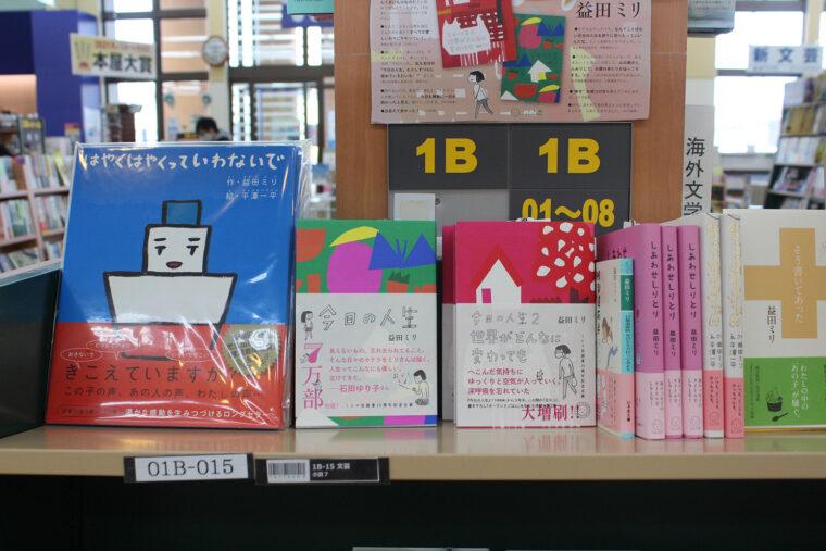 どれも松田さんの愛情と思い入れがたっぷり詰まった本ばかり!