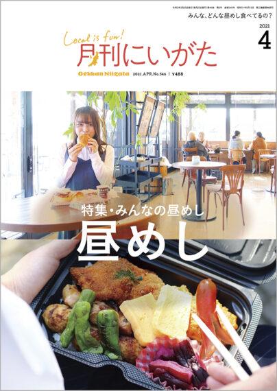 みんなどんな「昼めし」食べてるの? 月刊にいがた4月号は昼めし特集です!