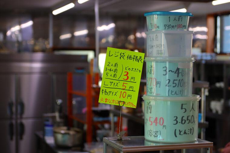 豚汁はテイクアウトもできます(1人前730円~)