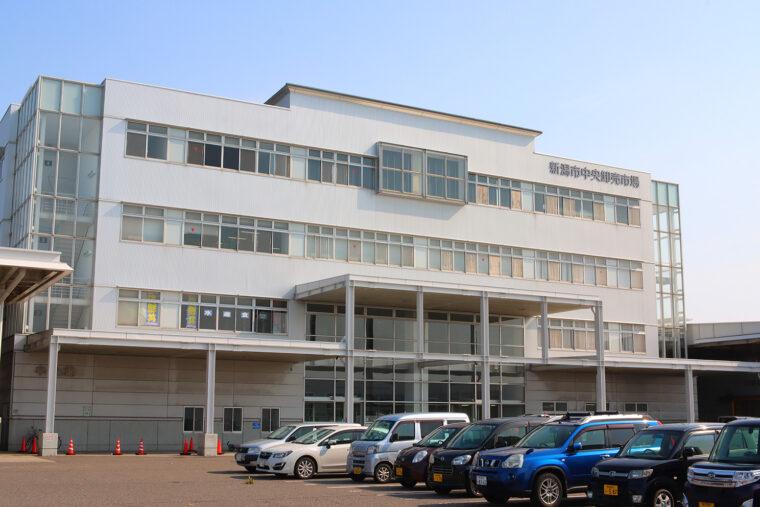 新潟市中央卸売市場中央棟
