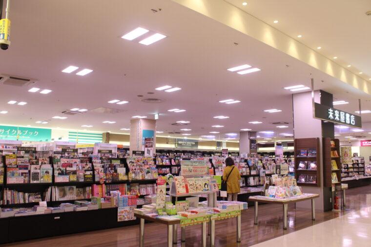 未来屋書店新潟青山店
