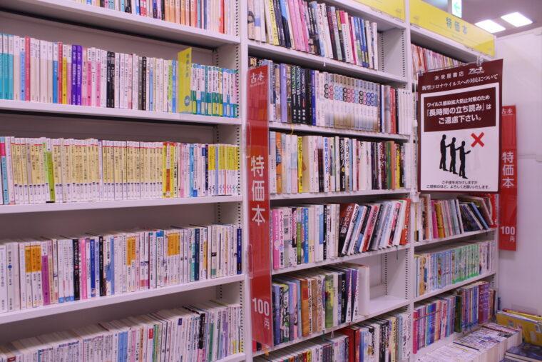 特価本コーナーの本は1冊100円!