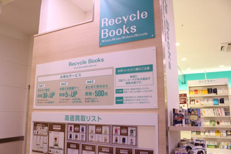 古本の買取も行なう(裏面に2段バーコードがある商品のみ)。未来屋書店で購入した本を売る場合は「おかえり査定」として買取30%アップ(!)などさまざまなサービスがあります