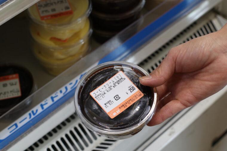 『コーヒークリーム』(250円~)