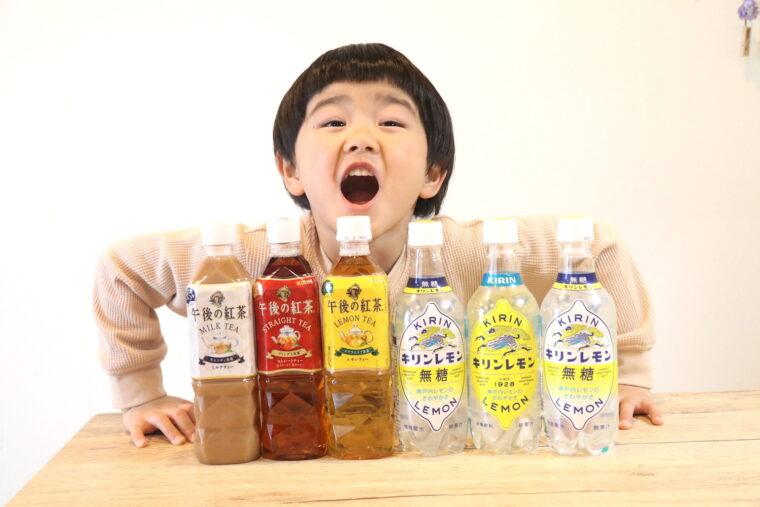 対象商品は、生茶、午後の紅茶、キリンレモンなどのキリンビバレッジ全ブランドです。(缶・ビンは除く)