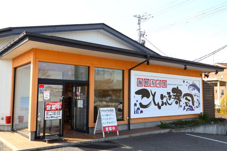 ことぶき寿司内野店 外観