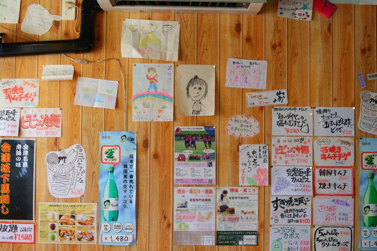 店内壁面の貼り紙からも、アットホームな雰囲気が伝わってくる