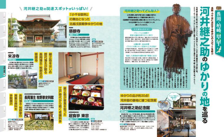 映画も公開されますね。長岡の英雄・河井継之助のゆかりの地を紹介するページ