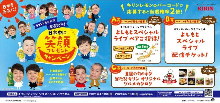 新潟で行われる「よしもとスペシャルライブ」ペアご招待!