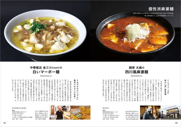 『個性派麻婆麺』。アツアツ! 辛い! 個性際立つ人気の麻婆麺をご紹介