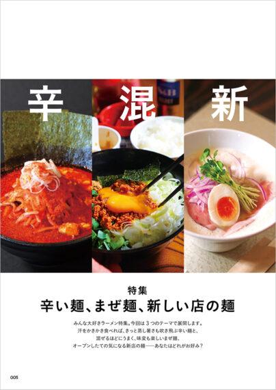 『辛い麺、まぜ麺、新しい店の麺』特集扉