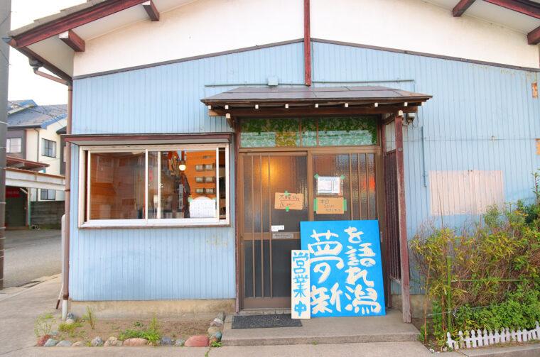 夢を語れ新潟 外観。清水フード大学前店のすぐ目の前にあります