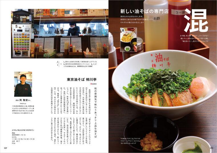 『新しい油そばの専門店』。昨年長岡市にオープンした2軒の油そば専門店をご紹介