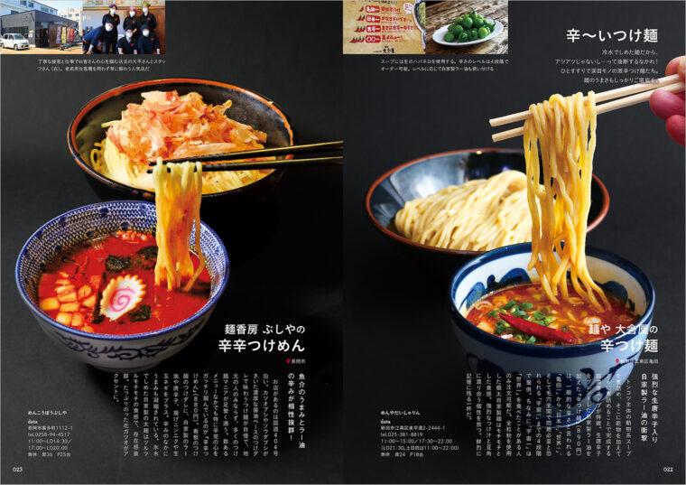 『辛~いつけ麺』。冷水でしめた麺だから楽勝よ! なんて思うなかれ。激辛つけ汁で自慢の麺を味わい尽くせ!