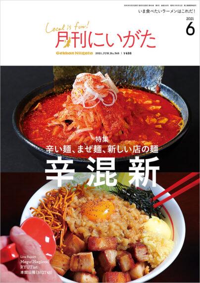 今食べたいラーメンはこれ! 6月号は『辛い麺、まぜ麺、新しい店の麺』特集