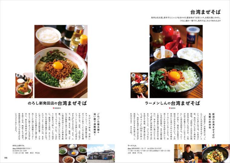 『台湾まぜそば』。名古屋発祥の名物麺、新潟ではここで味わえます!