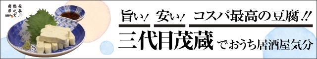 長谷川熊之丈商店 茂蔵_スマホ