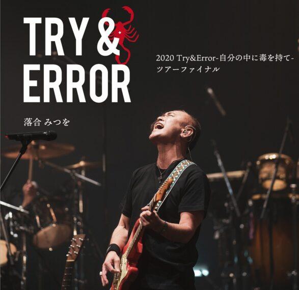 ライブCD『2020 Try&Error -自分の中に毒を持て-ツアーファイナル』  3,300円/Smile Factory
