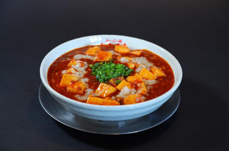 『ヤミツキとら麻婆麺』(900円)