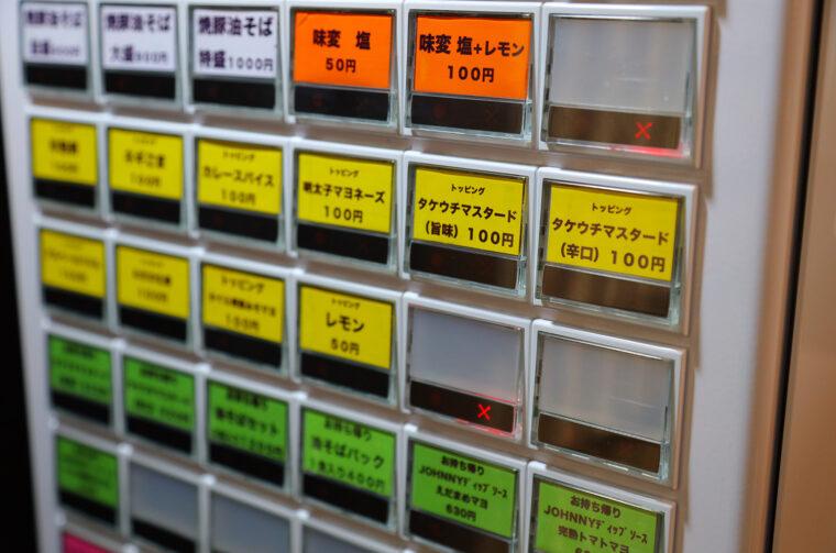 取材時の券売機、トッピングのボタン付近はこんな感じでしたよ