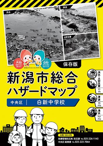 新潟市総合ハザードマップ
