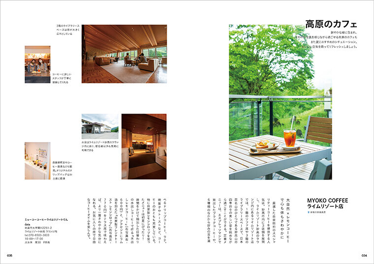 「高原のカフェ」。高原リゾートにあるカフェを紹介しています。緑に囲まれてリフレッシュできそう!