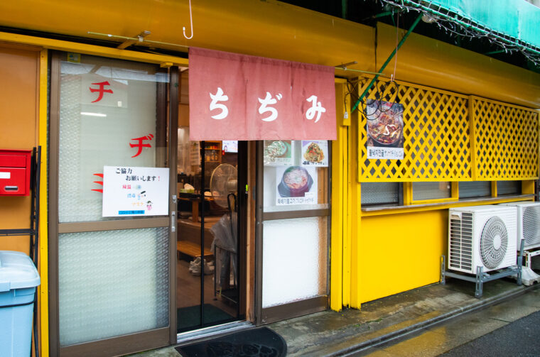 韓国家庭料理 ちぢみ 外観。人情横丁向かいにあります