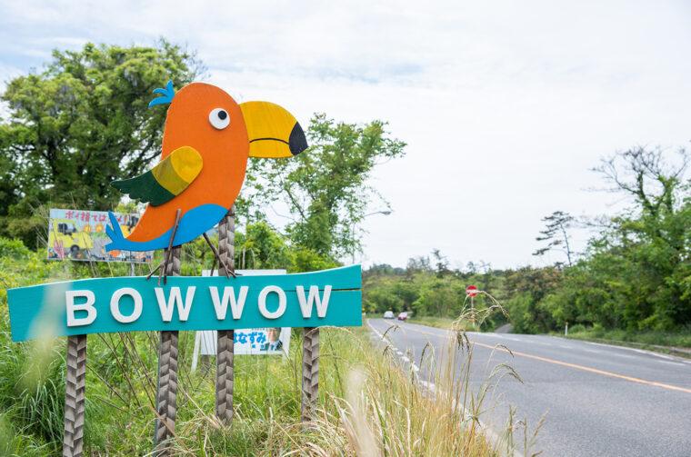 国道402号線沿いに設置された渡邊さん手作りの看板が目印