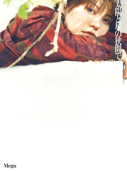 Megu『太陽と星の狭間で』(CD+フォトブック)/2,200円/T-Palette Records ※完全生産限定盤