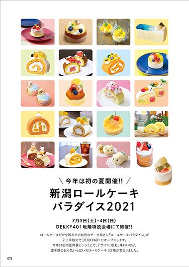 『新潟ロールケーキパラダイス2021』特集扉