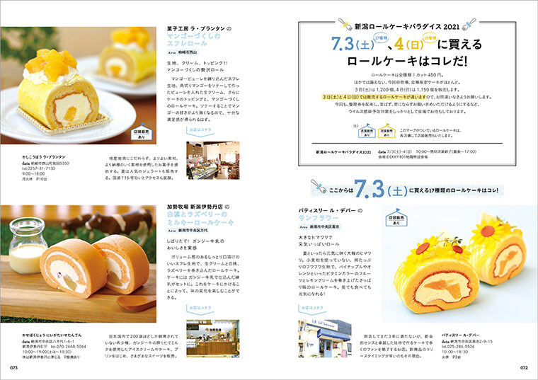 『新潟ロールケーキパラダイス2021』特集誌面