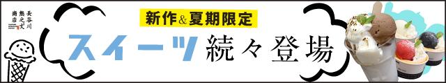 長谷川熊之丈商店スマホ