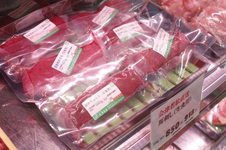 会津直送の『馬刺し』。生食用なので新鮮で美味しいとファン多し!