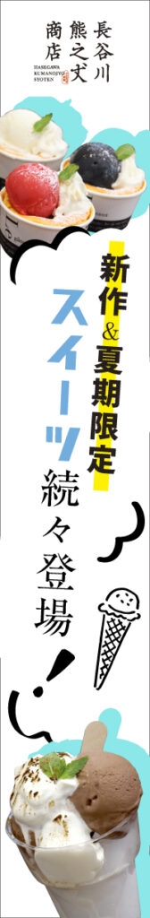 長谷川熊之丈商店_ひだり