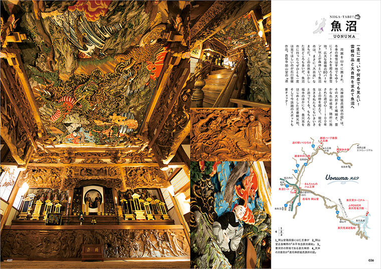 魚沼ページ。魚沼は大自然! なイメージだけど、編集部的には西福寺開山堂をおすすめしたいんです。ぜひご自身の目で見てほしい!