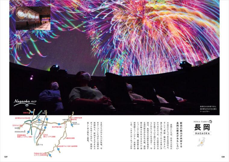 長岡ページ。長岡といえば昨年オープンした道の駅 ながおか花火館。大人気の摂田屋や、栃尾、山古志もめぐってきましたよ!
