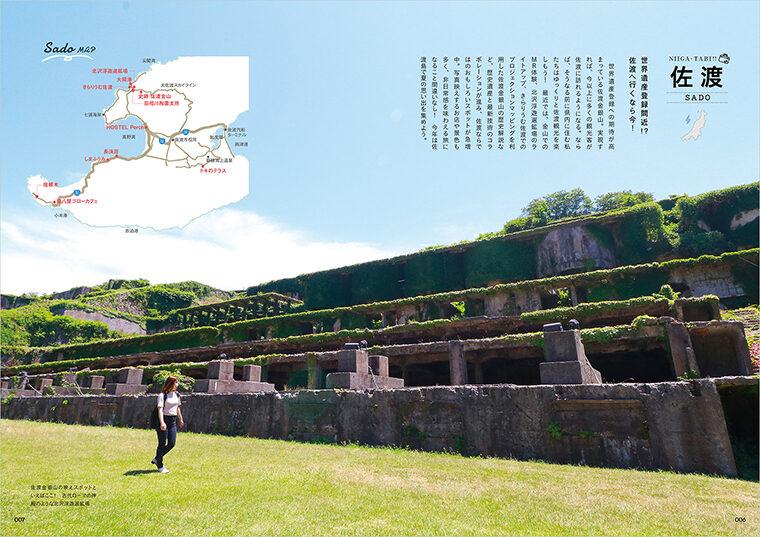 佐渡ページ扉。写真はいまや佐渡観光のホットスポット! 北沢浮遊選鉱場です