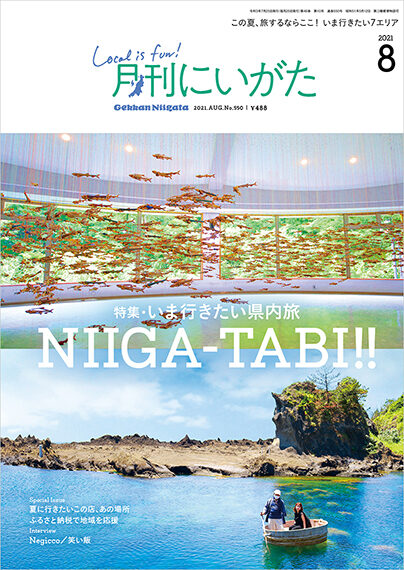 この夏、旅するならここ! 月刊にいがた8月号は「いま行きたい県内旅」特集です