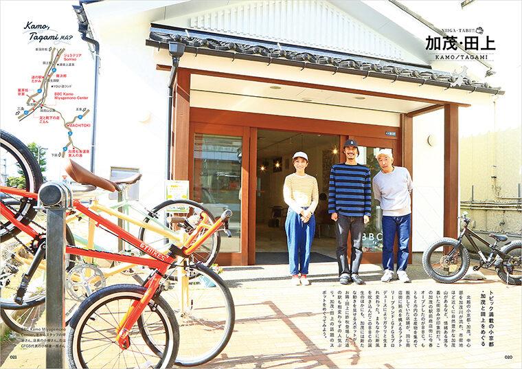 加茂・田上ページ。今年4月にリニューアルオープンしたBBCをはじめ、注目の施設やお店がいっぱい!