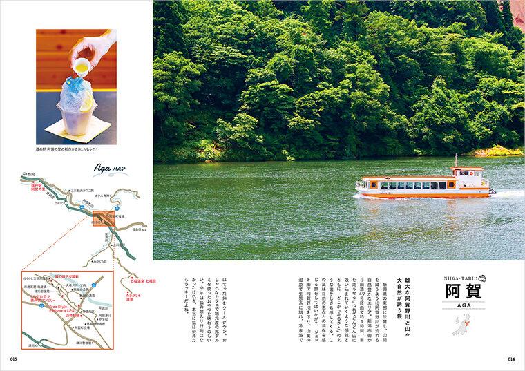 阿賀ページ。阿賀野川ライン下りは、歌のお上手な(笑)船頭さんで話題ですよね