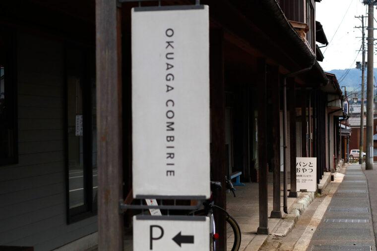 津川の雁木通りにあります