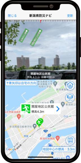 災害発生!?でも安心を。アプリが現在位置から避難所までの方向や距離を案内してくれます。
