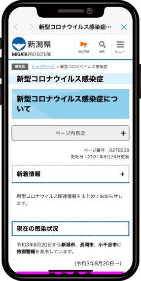県内の新型コロナウイルス感染症の最新情報をチェック!