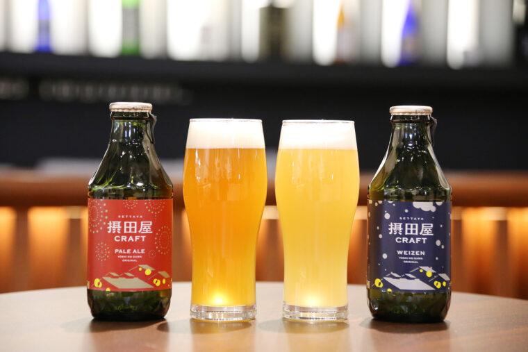 昨年から販売を開始したクラフトビール 『摂田屋クラフト』