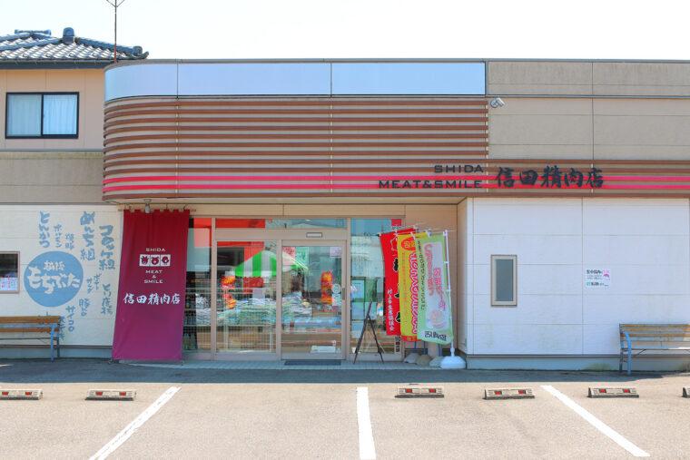 信田精肉店 外観