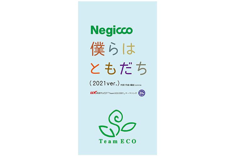 Negicco『僕らはともだち(2021 ver.)』※ 各ストリーミング・ダウンロードサイトで配信中/T-Palette Records