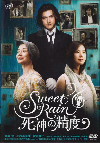(C)2008 「Sweet Rain 死神の精度」製作委員会